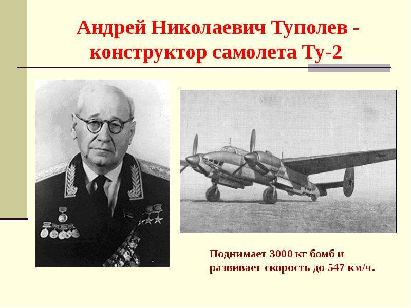 Академик туполев: биография, дата рождения. самолетостроение, награды и достижения