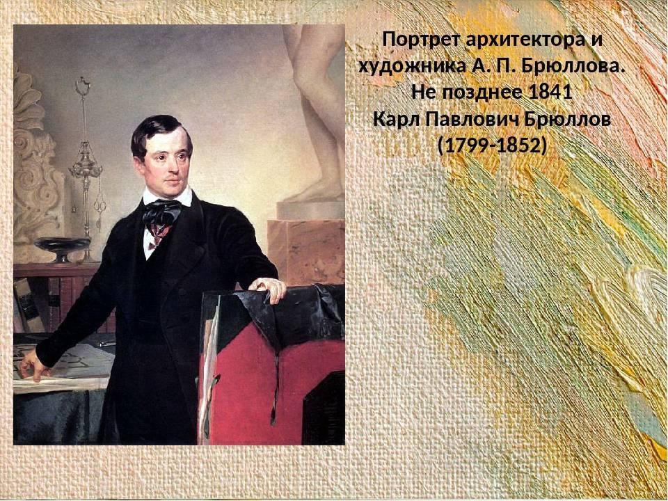 Карл брюллов – биография, фото, личная жизнь, картины, произведения - 24сми