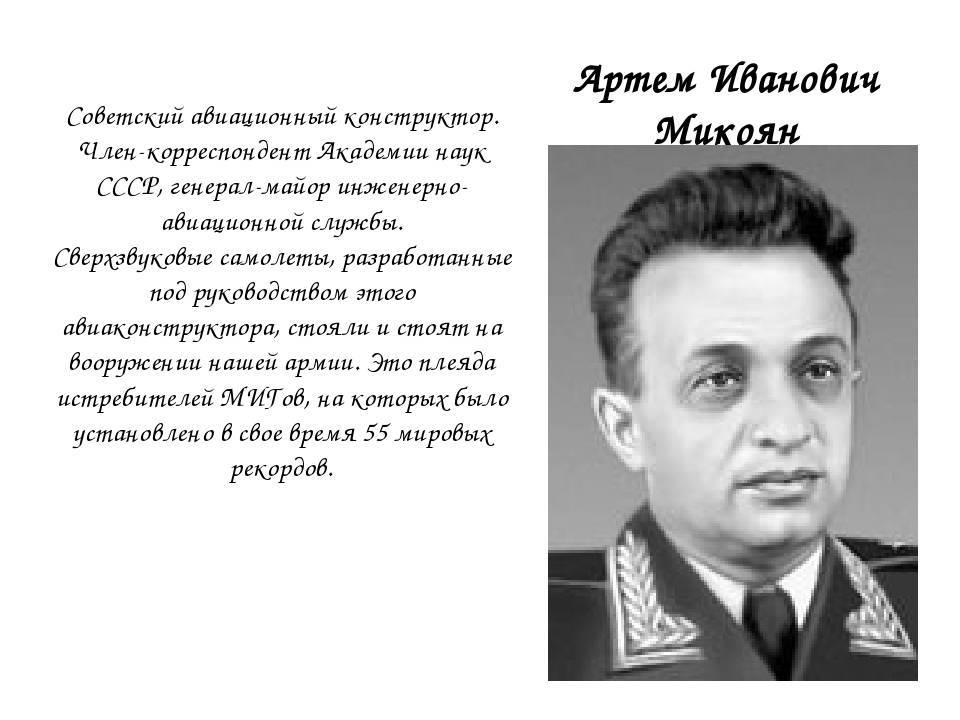 Анастас микоян: биография, личная жизнь, политическая деятельность