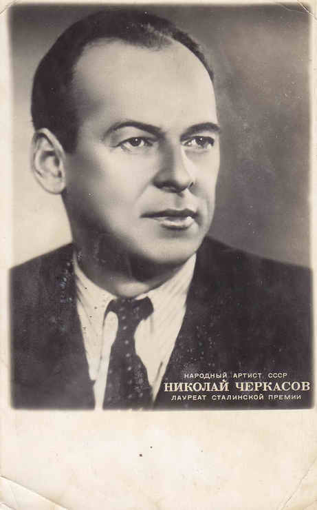 Черкасов, николай константинович