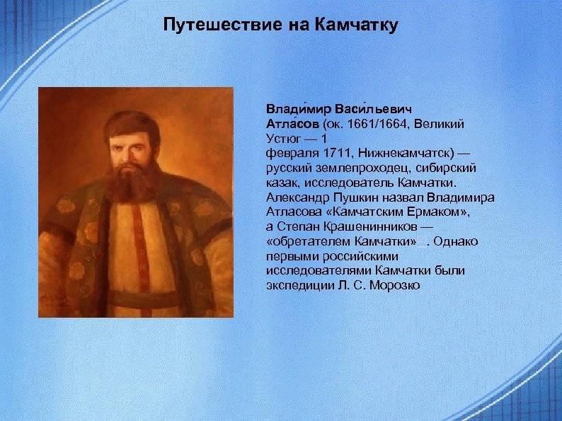 Атласов, владимир васильевич - вики