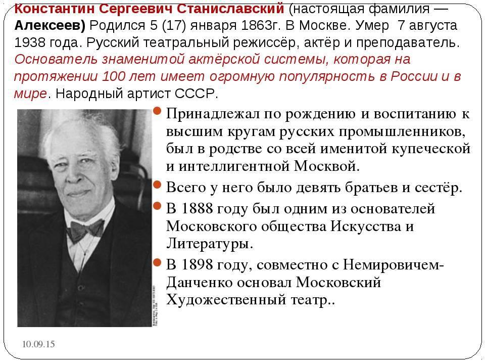 Станиславский, константин сергеевич — википедия. что такое станиславский, константин сергеевич