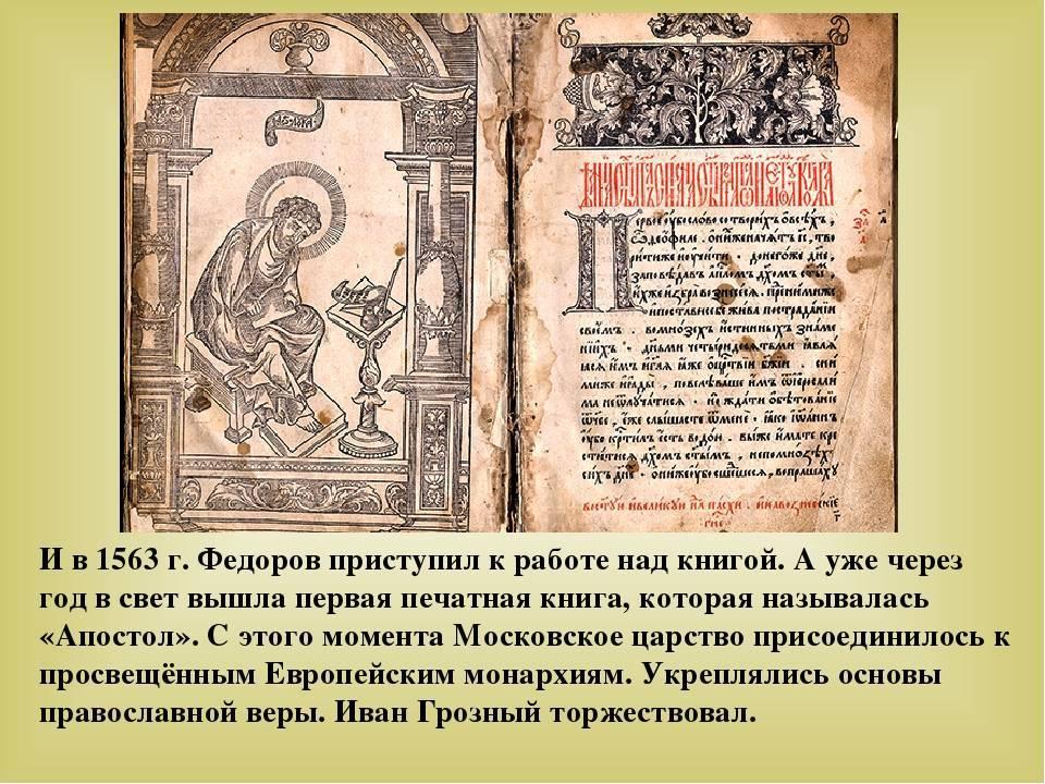 Иван федоров - биография, личная жизнь, фото