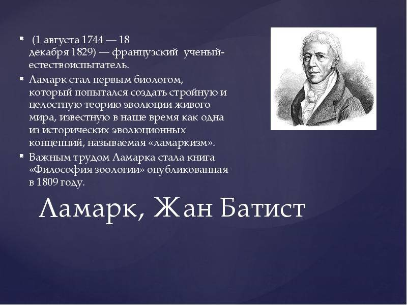 Жан батист ламарк: краткая биография. эволюционная теория жана батиста ламарка и его вклад в развитие биологии