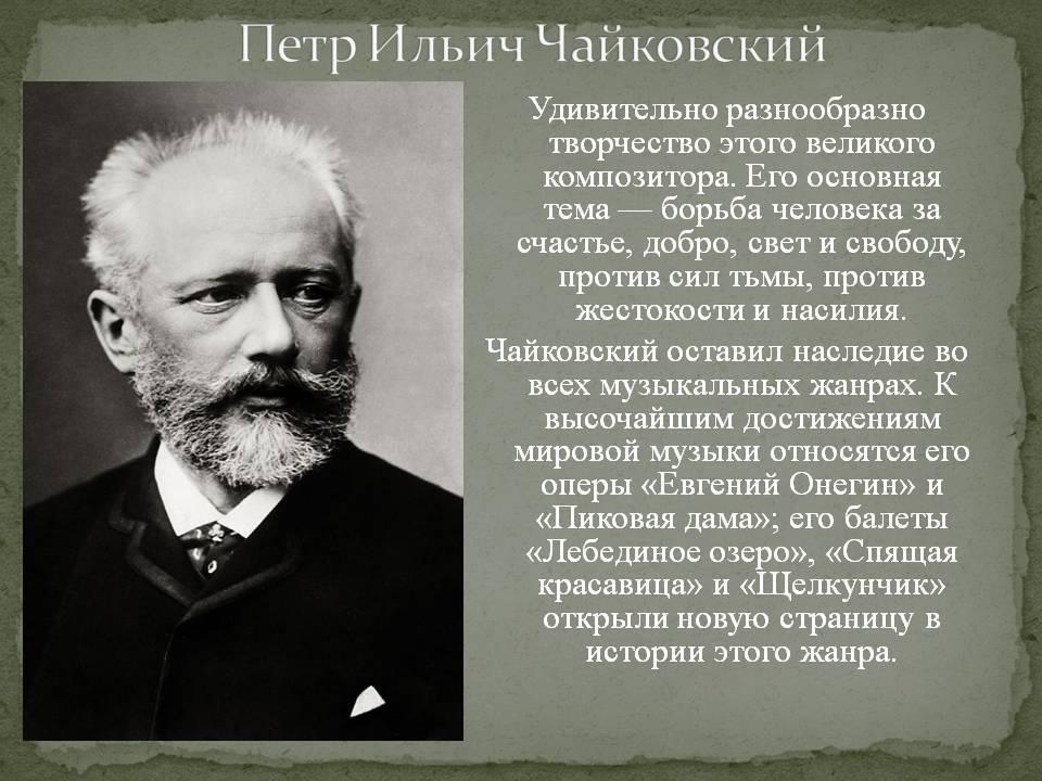 Композитор пётр ильич чайковский