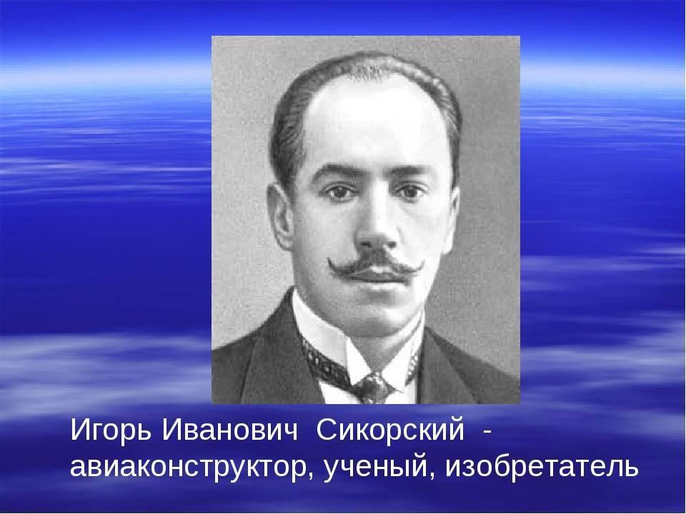 Сикорский, игорь иванович — википедия