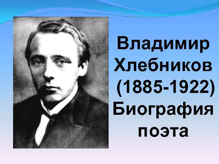 Биография хлебникова велимира кратко. творчество поэта хлебникова, фото