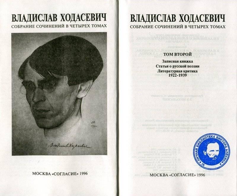Владислав фелицианович ходасевич — викитека