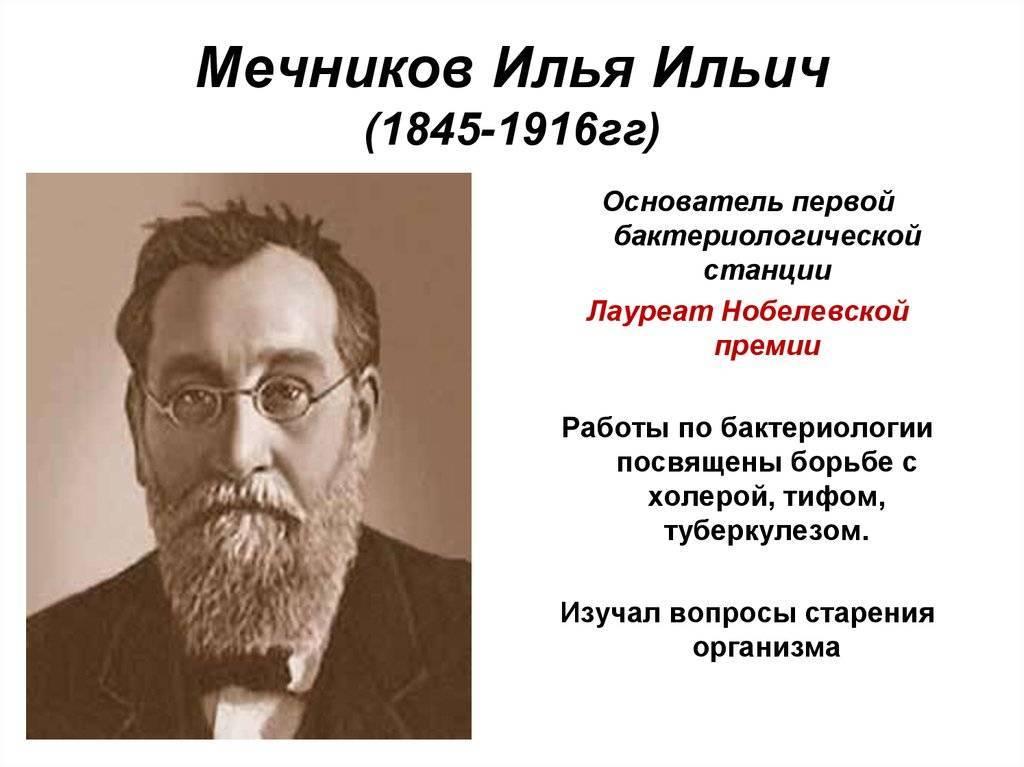 Илья ильич мечников: биография, открытия, факты