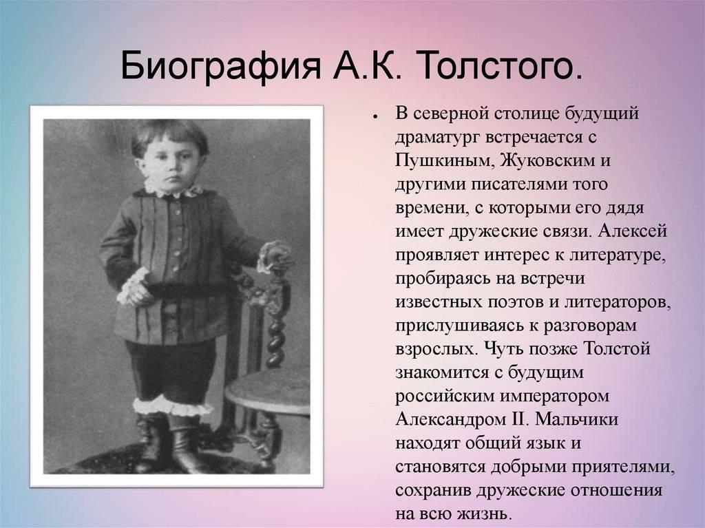 Алексей константинович толстой. подробная биография
