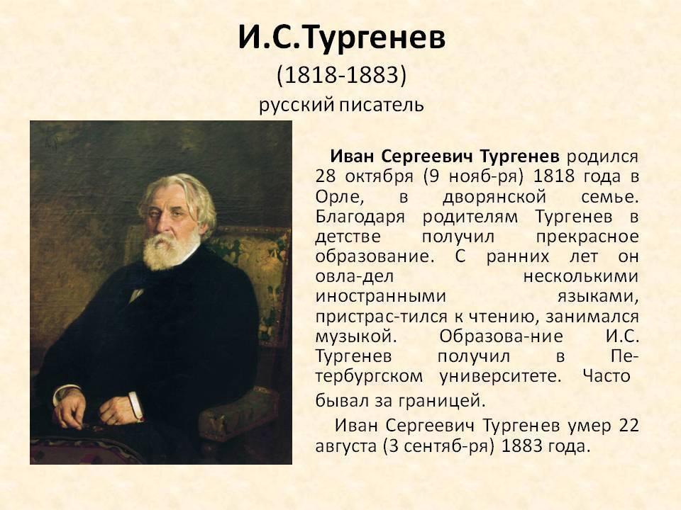 Биография ивана тургенева и самые интересные факты из его жизни