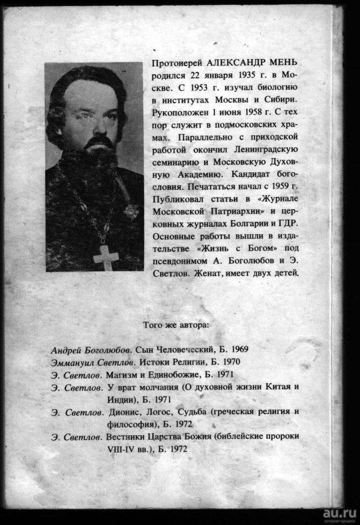 Общедоступный православный университет, основанный о. александром менем — два града