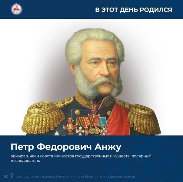 Анжу, пётр фёдорович - вики