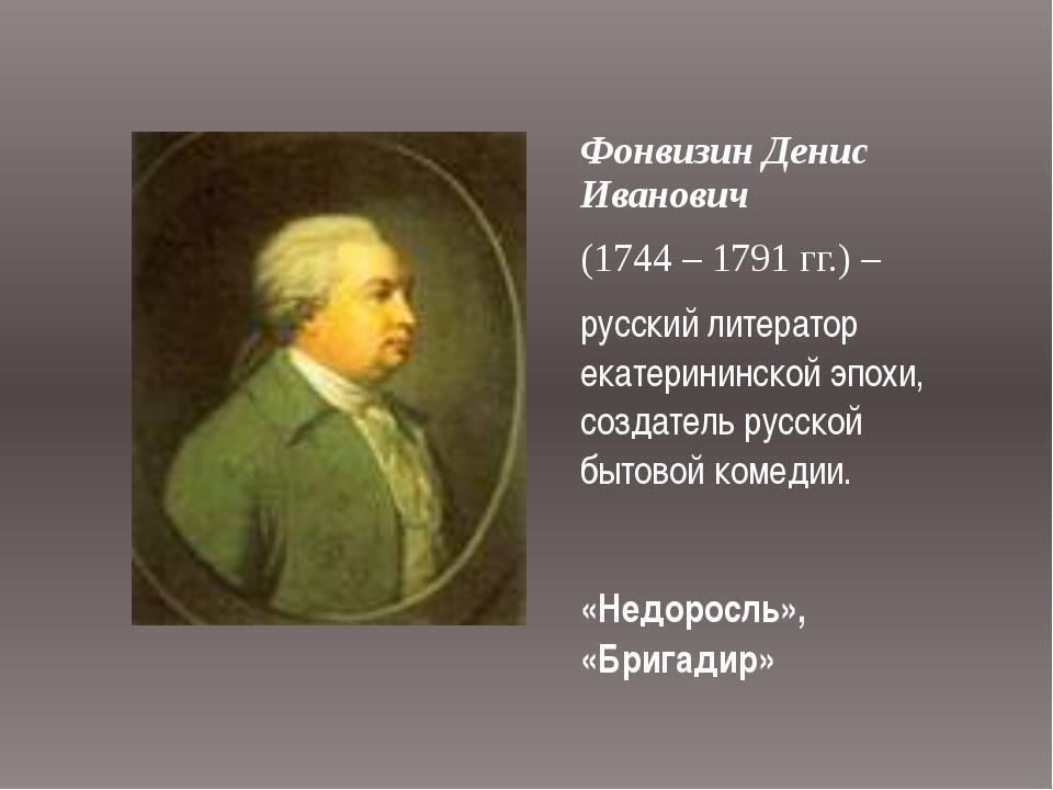 Фонвизин, денис иванович
