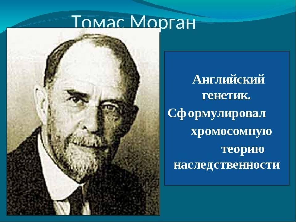 Томас морган википедия
