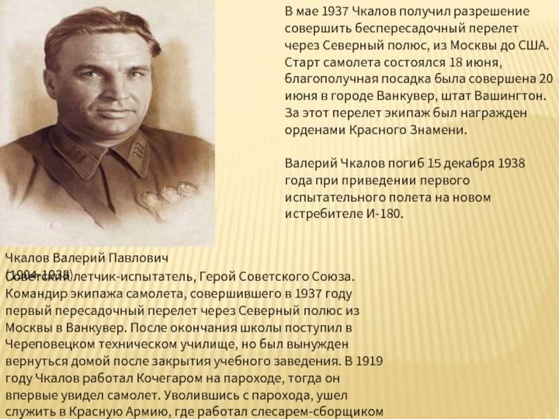 Валерий чкалов - биография, информация, личная жизнь, фото, видео