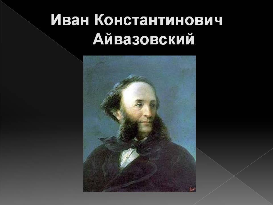 И. к. айвазовский: биография и творчество, интересные факты