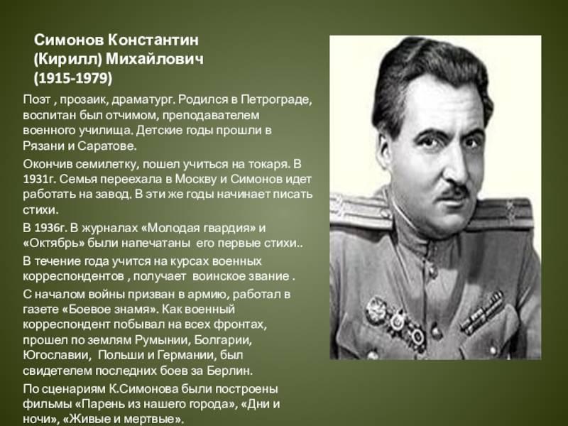Симонов константин михайлович — краткая биография