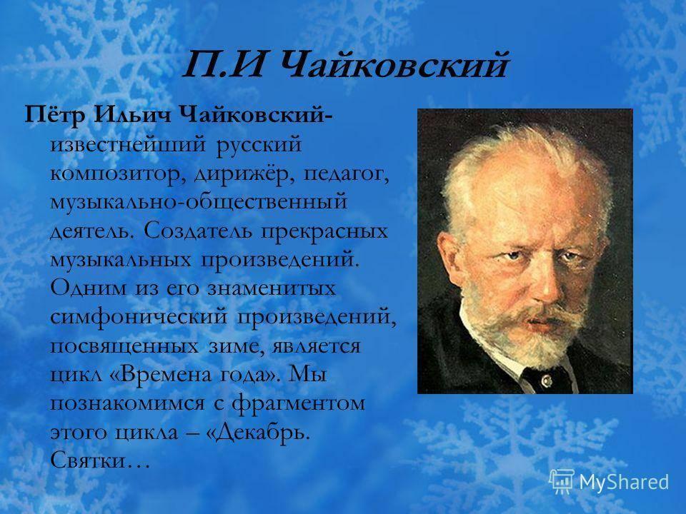 Петр ильич чайковский - биография, информация, личная жизнь