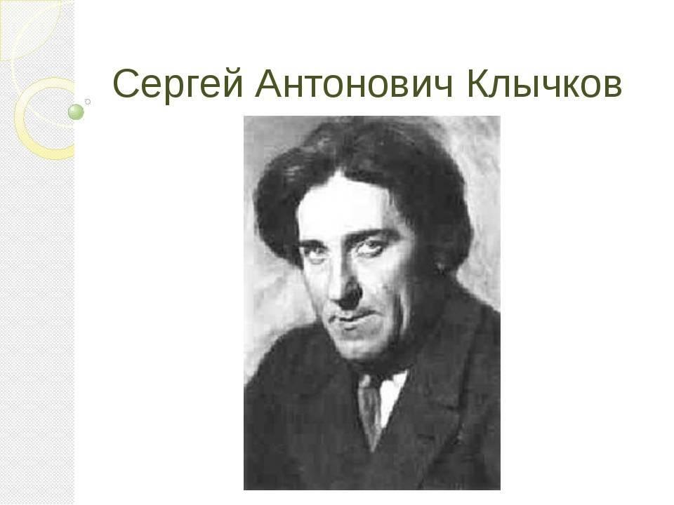 Клычков сергей антонович