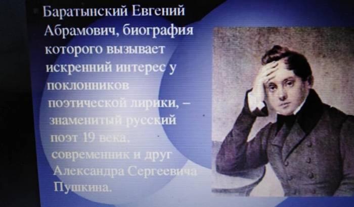 Евгений абрамович баратынский: биография и творчество