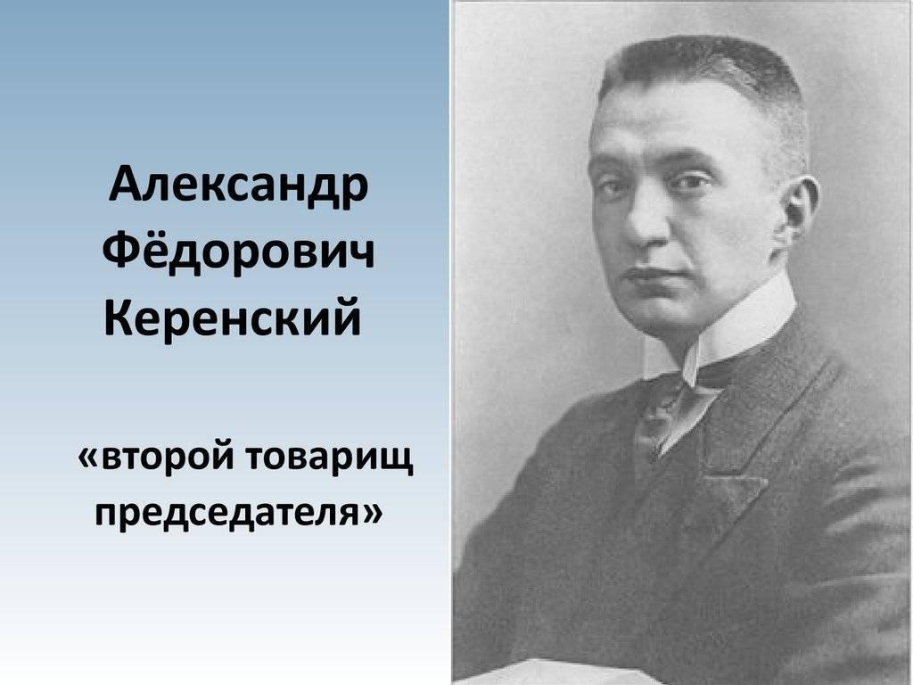 Александр керенский — биография, личная жизнь, деятельность, смерть и фото