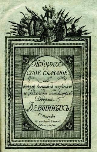 Левшин василий алексеевич — краткие биографии