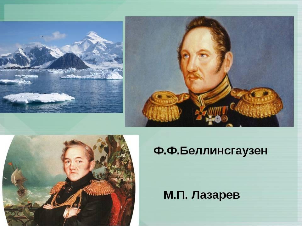 Фаддей фаддеевич беллинсгаузен - вики