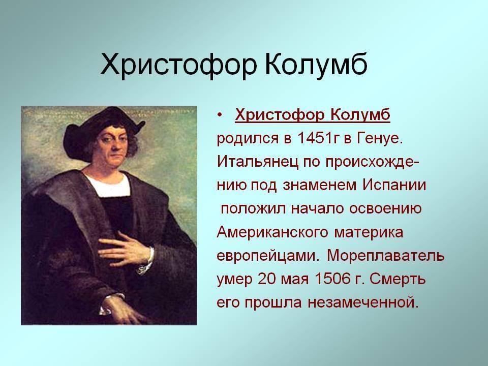 Христофор колумб – биография, фото, личная жизнь, экспедиция, северная америка - 24сми