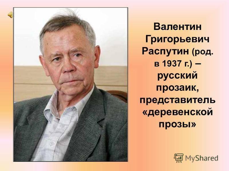 Биография Валентина Распутина