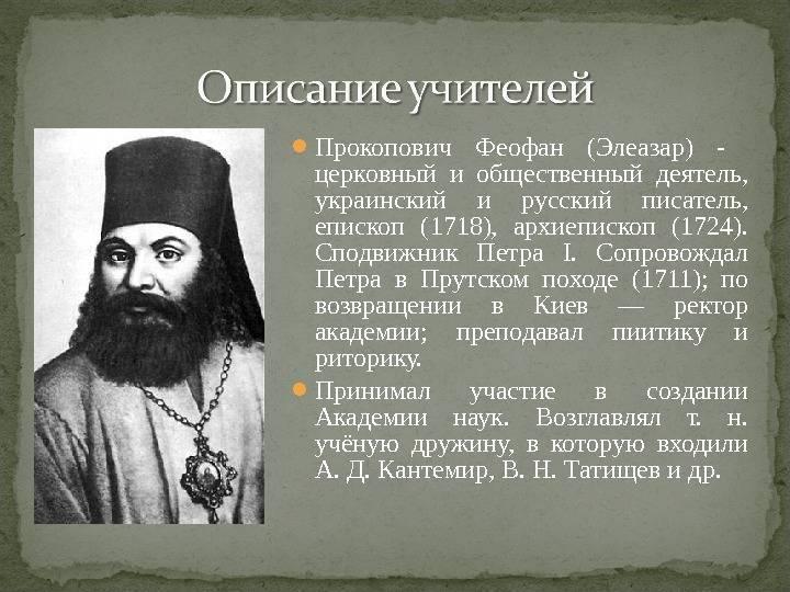 Биография феофана прокоповича в ракурсе трех основных сфер жизни общества: духовной, политической и социальной