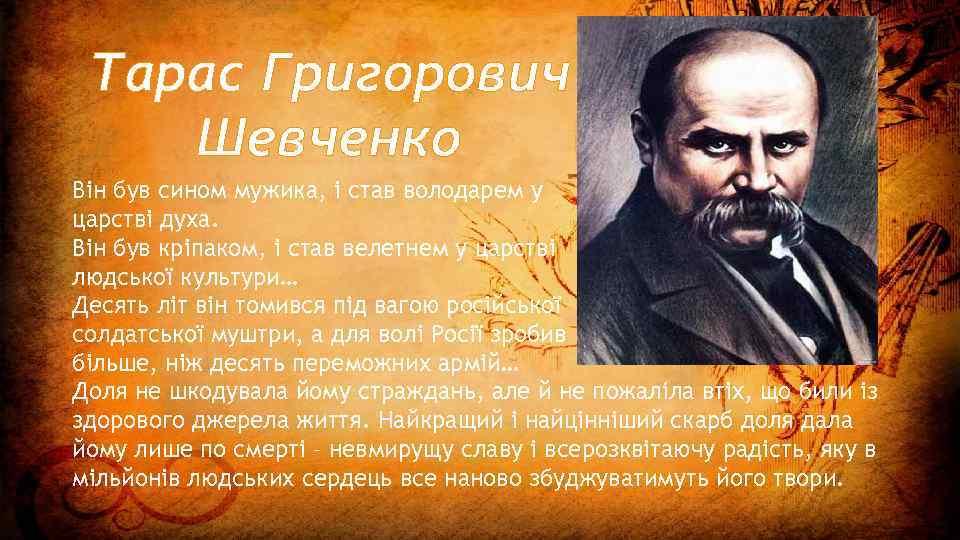 Сегодня отмечают 206 годовщину со дня рождения тараса шевченко