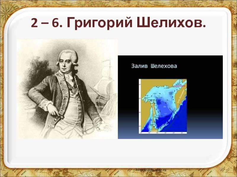Шелихов,  григорий иванович