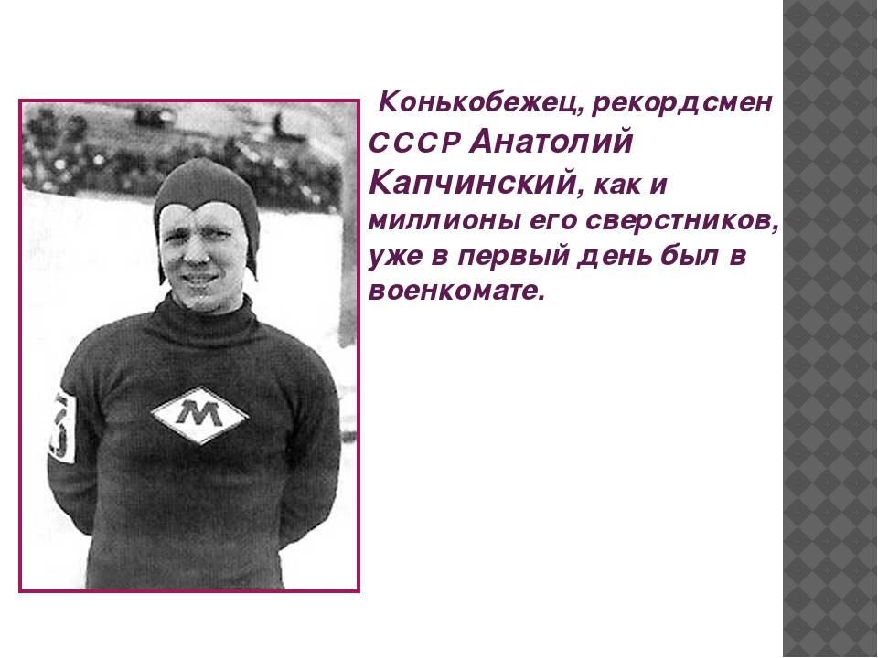 Капчинский, анатолий константинович - wiki