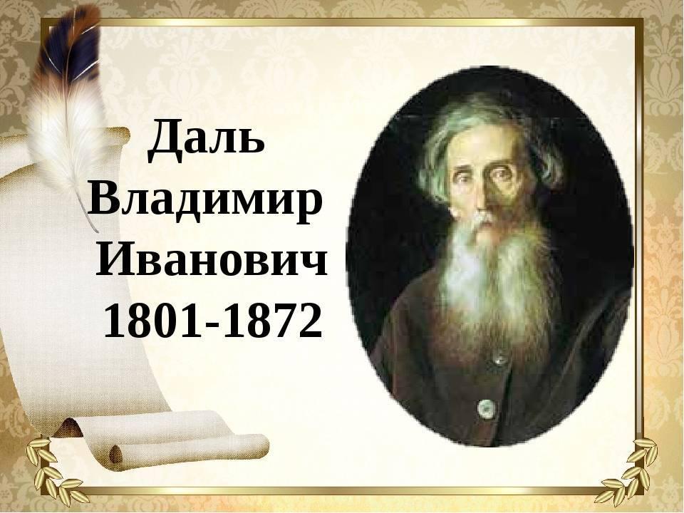 Даль орлов - биография, информация, личная жизнь