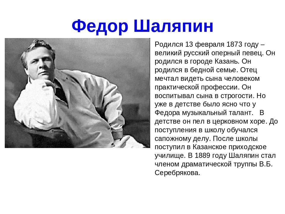 Шаляпин фёдор иванович википедия