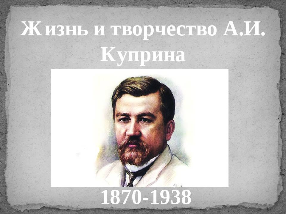 Александр куприн - биография, личная жизнь, фото, книги, причина смерти и последние новости - 24сми
