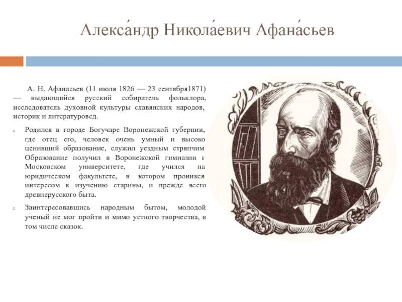 Александр афанасьев – биография, фото, личная жизнь, новости, книги 2021 - 24сми