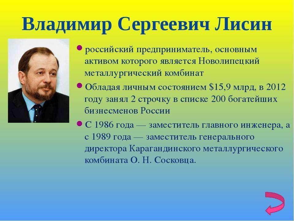 Владимир лисин - биография