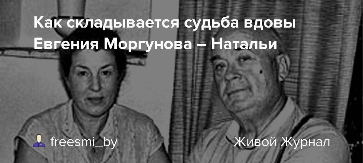 Евгений моргунов: биография, фильмы, причина смерти | незвезда