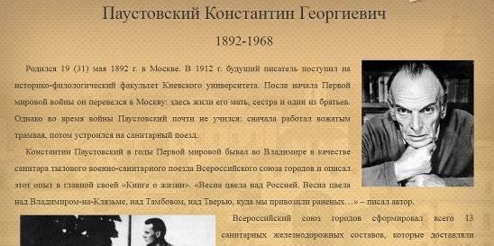 Константин паустовский, классик русской литературы: биография, творчество
