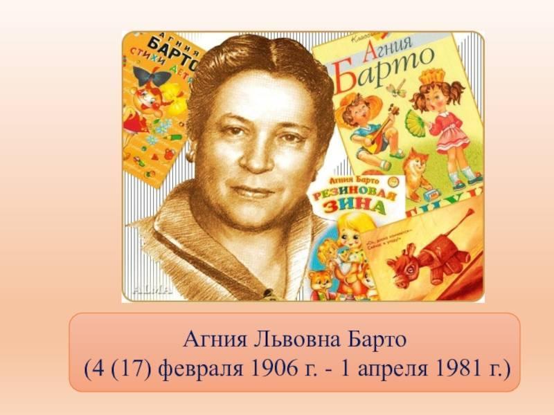 Беседа-игра «агния барто-самая первая и любимая поэтесса всех поколений»