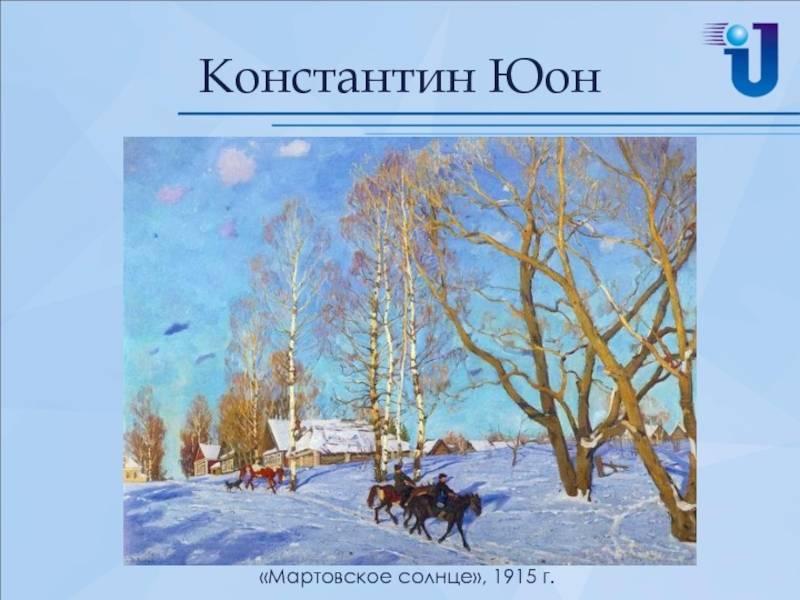 Творческий путь к. ф. юона. картина юона «русская зима. лигачево»