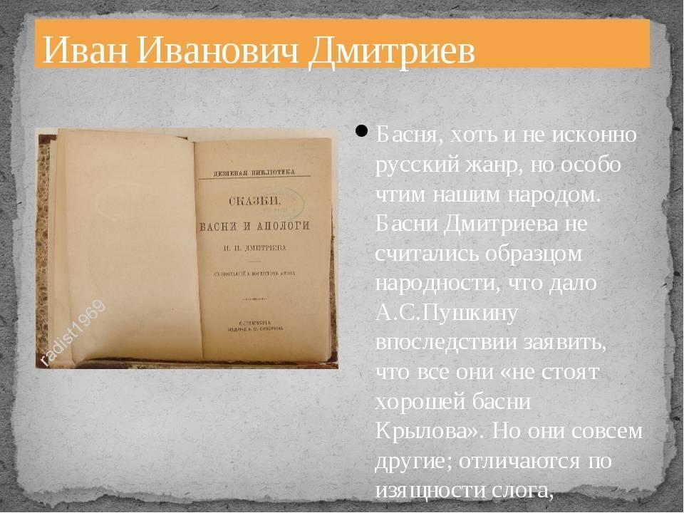 Биография и поэзия и.и.дмитриева