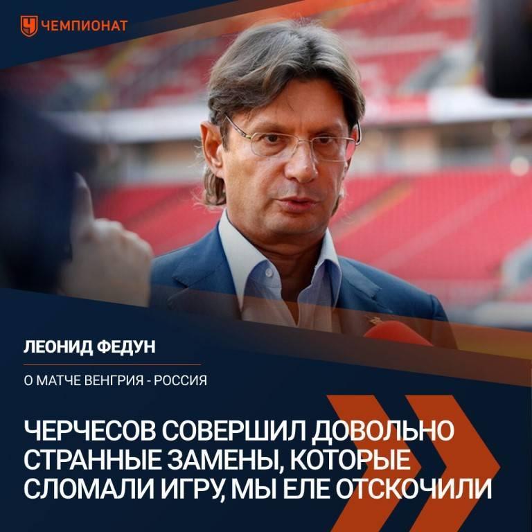 Леонид федун – владелец фк «спартак» и вице-президент оао «лукойл»