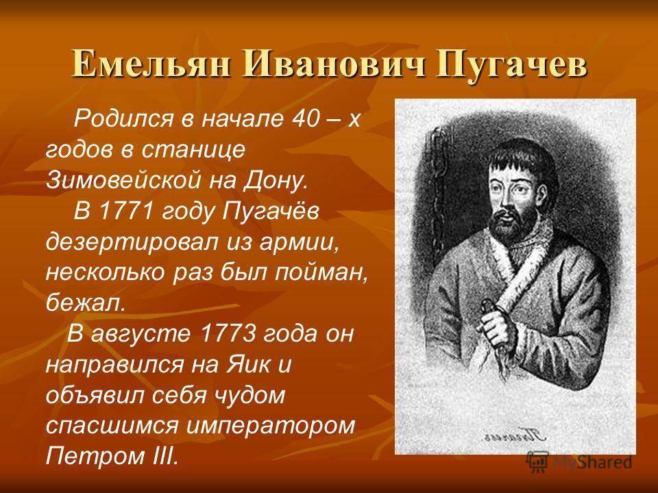 Кто такой, где родился и кем был емельян пугачев: биография и историческая справка. мятежные пугачевцы и их бравый атаман.