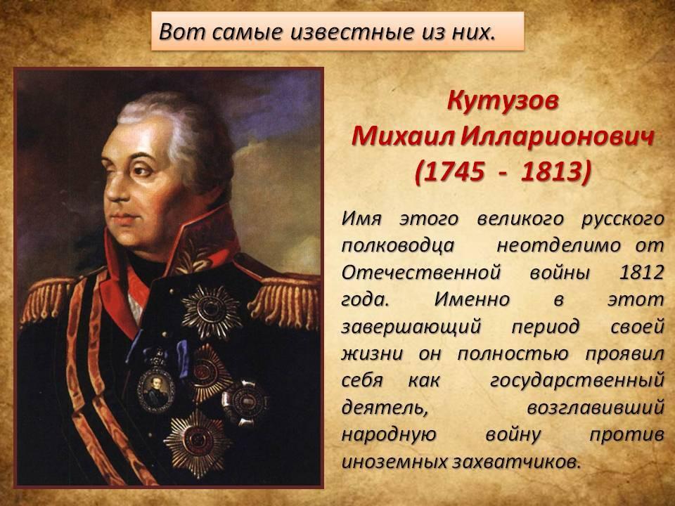 Михаил Кутузов фото