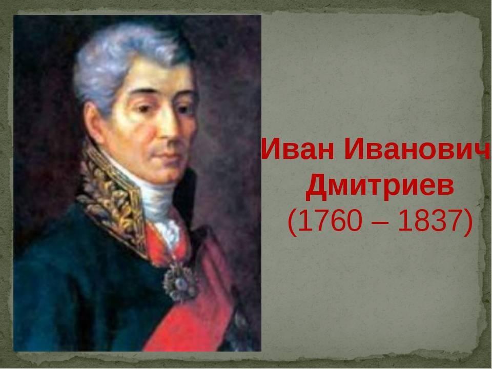 Биография игоря дмитриева