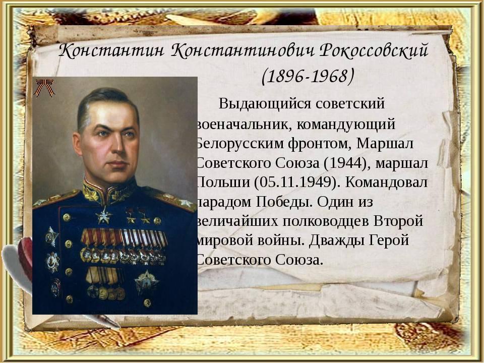 Полководцы великой отечественной войны - даты и биографии - 1939-1945 гг.  - onhistory.ru