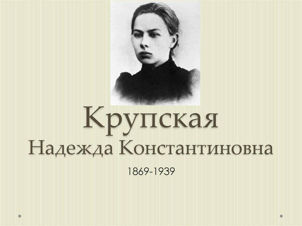 Крупская, надежда константиновна википедия